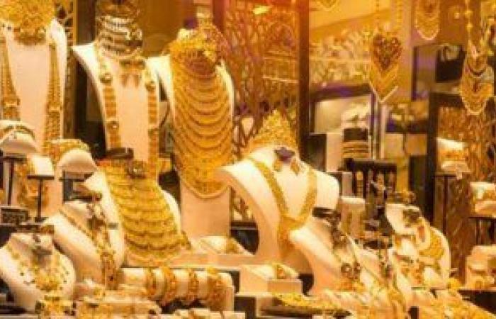 أسعار الذهب فى مصر اليوم الأحد 10-10-2021