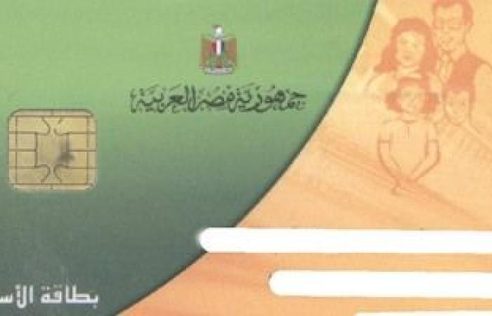 إضافة أفراد جدد على بطاقة التموين بطريقة بسيطة.. اعرف التفاصيل