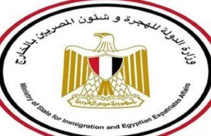 الهجرة: تنسيق مع الجهات المعنية للتعامل الفورى مع استفسارات المصريين بالخارج