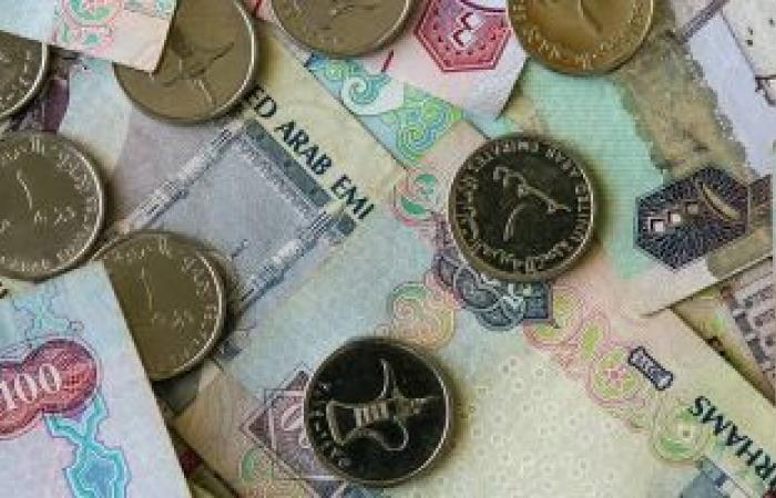 سعر الدرهم الإماراتى اليوم الاثنين 11-10-2021 فى مصر